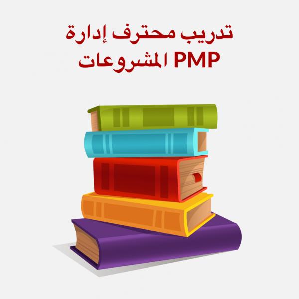 تدريب محترف إدارة المشروعات PMP